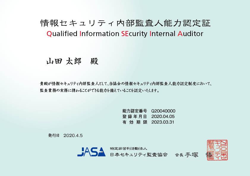 情報セキュリティ内部監査人能力認定証