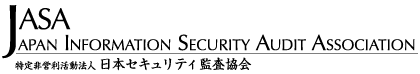 JASA (Japan Information Security Audit Association)